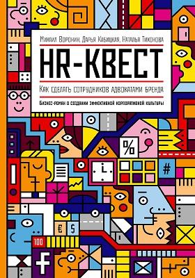 HR-квест : Как сделать сотрудников адвокатами бренда