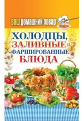 Ваш домашний повар. Холодцы, заливные и фаршированные блюда. 1000 лучших рецептов: научно-популярное издание