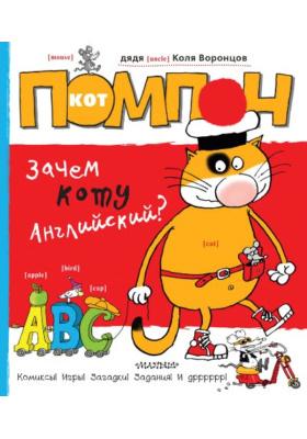 Кот Помпон. Зачем коту английский? : Комиксы! Игры! Загадки! Задания! И дррррр!