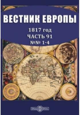 Вестник Европы: журнал. 1817. №№ 1-4, Январь-февраль, Ч. 91