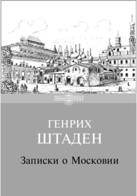 Записки о Московии: документально-художественная