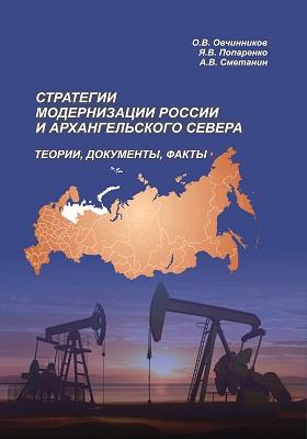 Стратегии модернизации России и Архангельского Севера : теории, документы, факты: монография