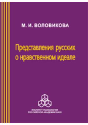 Представления русских о нравственном идеале