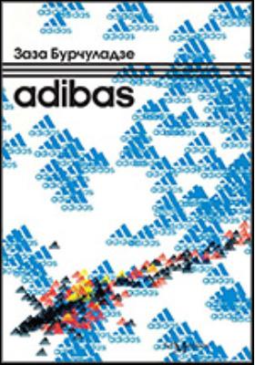 Adibas: роман
