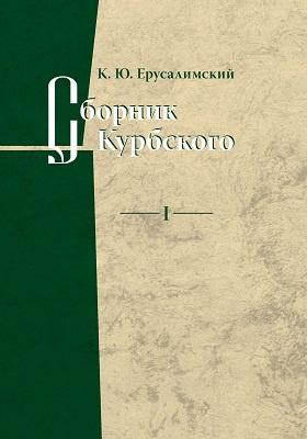 Сборник Курбского. Т. 1. Исследование книжной культуры