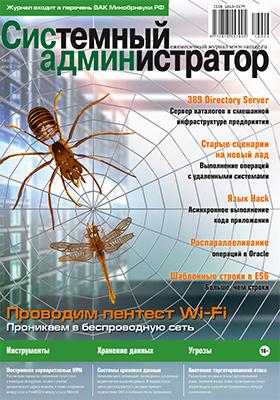 Системный администратор: журнал. 2016. № 4(161)