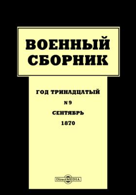 Военный сборник: журнал. 1870. Том 75. №9
