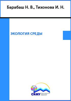 Экология среды: учебное пособие