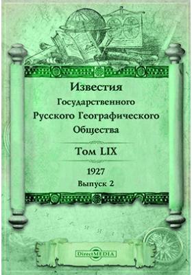 Известия Государственного Русского географического общества. 1927. Т. 59, вып. 2