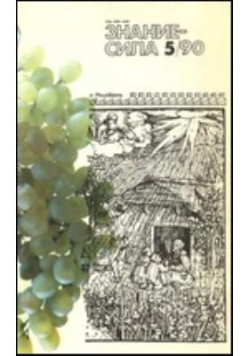Знание-сила: журнал. 1990. № 5