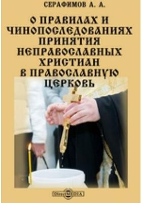 О правилах и чинопоследованиях принятия неправославных христиан в православную церковь