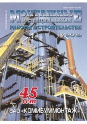 Монтажные и специальные работы в строительстве. 2012. № 1