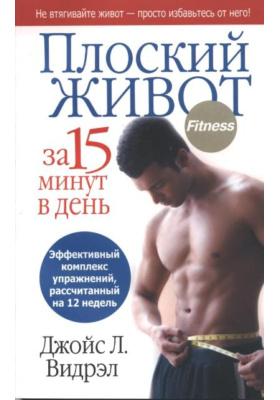 Плоский живот за 15 минут в день = Gut Busters: The 15-Minute A-Day, 12-Week Plan : 2-е издание