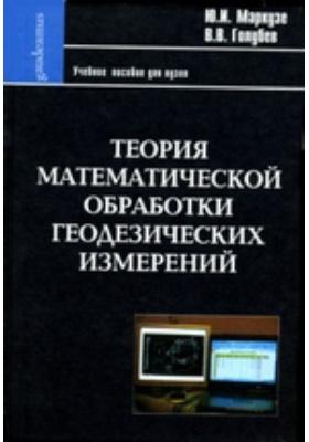 Теория математической обработки геодезических измерений: учебное пособие