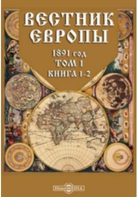 Вестник Европы год. 1891. Т. 1, Книга 1-2, Январь-февраль