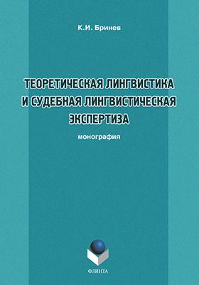 Теоретическая лингвистика и судебная лингвистическая экспертиза: монография