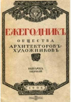 Ежегодник общества архитекторов-художников: газета. Вып. 1