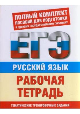 Русский язык. Рабочая тетрадь. Тематические задания уровней А, В, С для подготовки к ЕГЭ