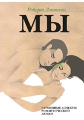 МЫ: Глубинные аспекты романтической любви