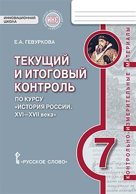 Текущий и итоговый контроль по курсу «История России. XVI— XVII века. 7 класс»: контрольно-измерительные материалы