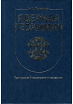 Ядерная геохимия: учебник