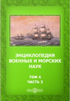 Энциклопедия военных и морских наук: энциклопедия. Т. 4. Ляхово, Ч. 2. Лаа