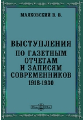 Выступления по газетным отчетам и записям современников. 1918-1930