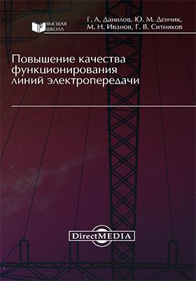 Повышение качества функционирования линий электропередачи: монография