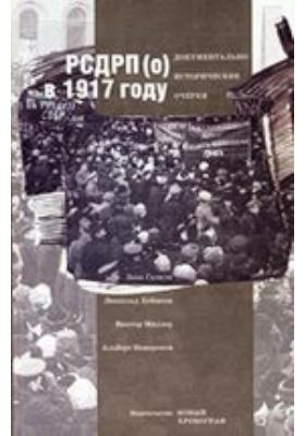 РСДРП(о) в 1917 году: документально-исторические очерки