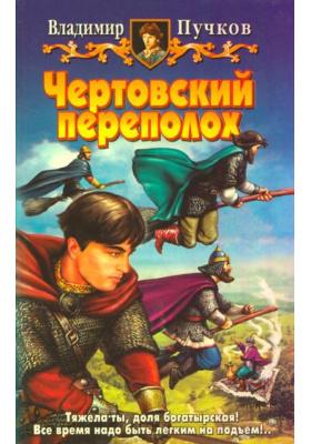 Чертовский переполох : Фантастический роман