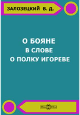 О Бояне в Слове о полку Игореве