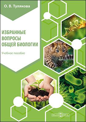Избранные вопросы общей биологии: учебное пособие