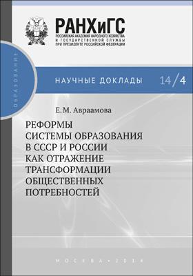 Реформы системы образования в СССР и России как отраже ние трансформации общественных потребностей