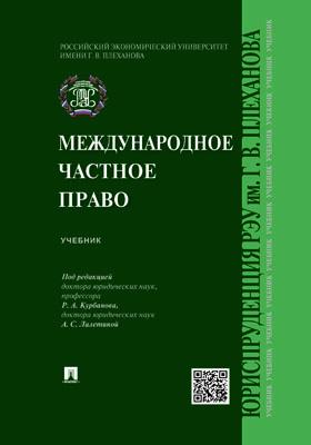 Международное частное право: учебник