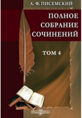 Полное собрание сочинений: документально-художественная литература. Т. 4