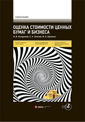 Оценка стоимости ценных бумаг и бизнеса: учебник