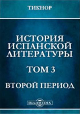 История испанской литературы. Т. 3. Второй период