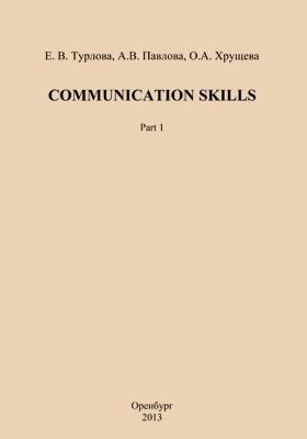 Communicative Skills =  Коммуникативные навыки: учебное пособие. 1