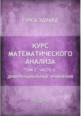 Курс математического анализа. Т. 2, Ч. II. Диференциальные уравнения