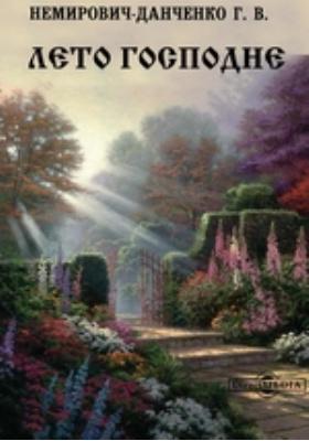 Лето Господне: художественная литература