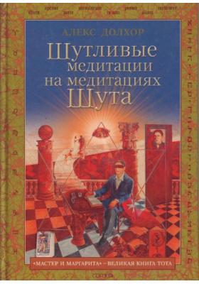 "Шутливые медитации на медитациях Шута : ""Мастер и Маргарита"" - Великая Книга Тота"
