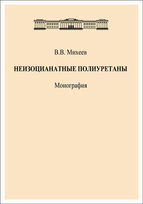 Неизоцианатные полиуретаны: монография