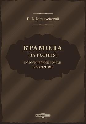 Крамола : (за Родину): документально-художественная литература : в 3 частях