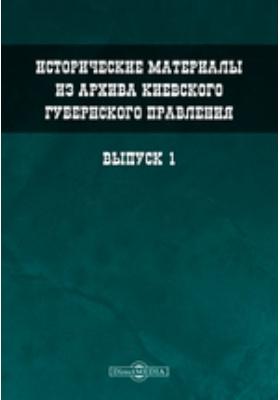 Исторические материалы из архива Киевского губернского правления. Вып. 1