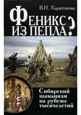 Феникс из пепла? Сибирский шаманизм на рубеже тысячелетий