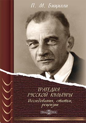 Трагедия русской культуры : исследования, статьи, рецензии