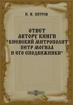 Ответ автору книги