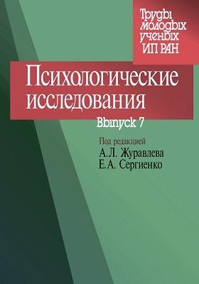 Психологические исследования: монография. Вып. 7