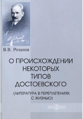 О происхождении некоторых типов Достоевского : Литература в переплетениях с жизнью