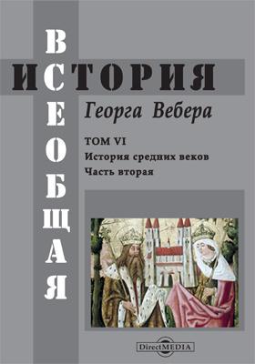 Всеобщая история : пер. с 2-го изд, пересмотр. и перераб. при содействии специалистов. Т. 6